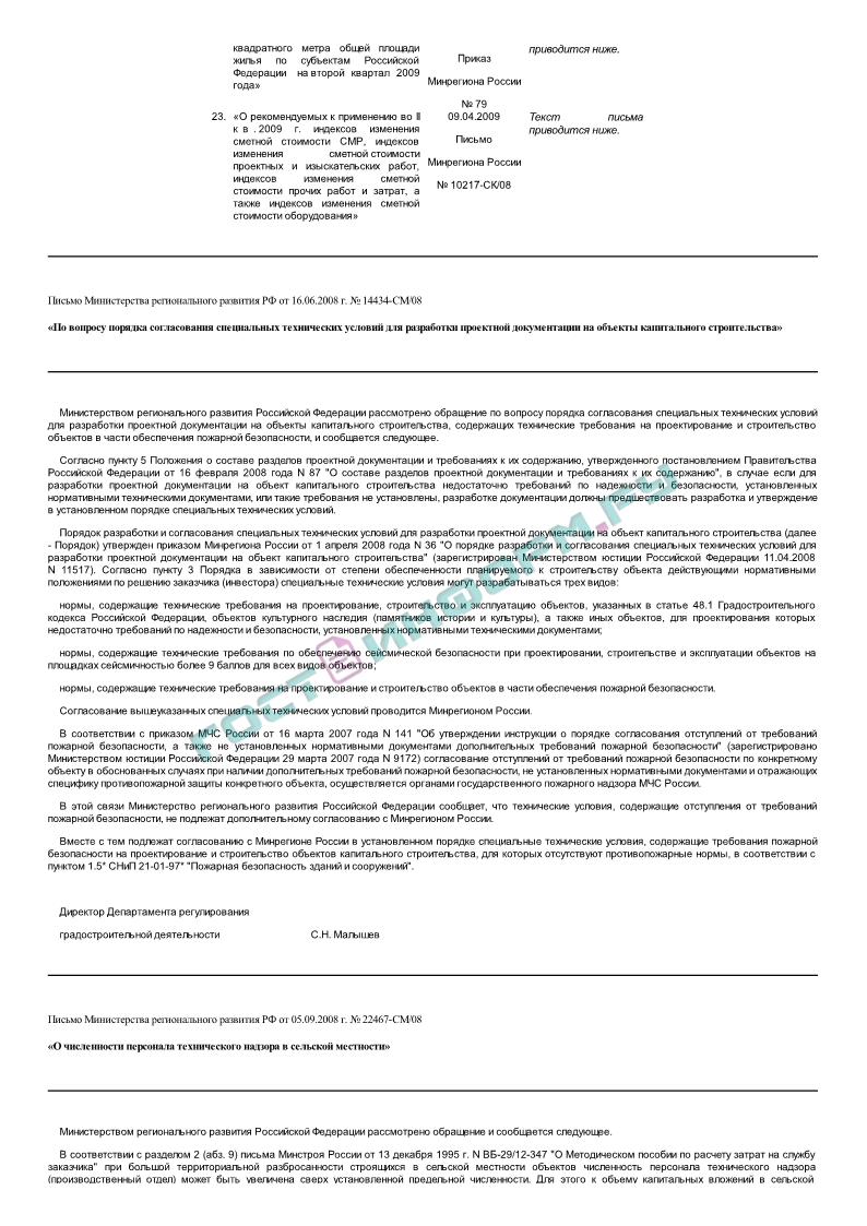 Информационный бюллетень нормирование стандартизация и сертификация в строительстве 2009 сертификация учебных приборов
