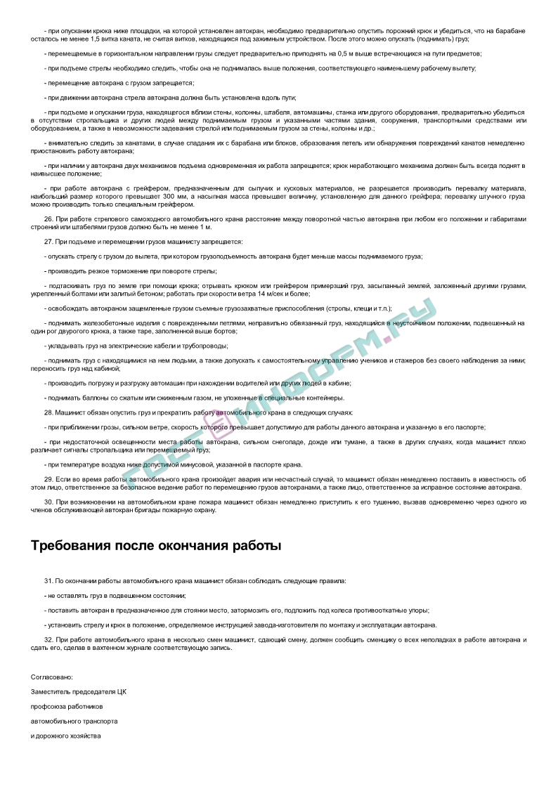 инструкции по охране труда машиниста автокрана