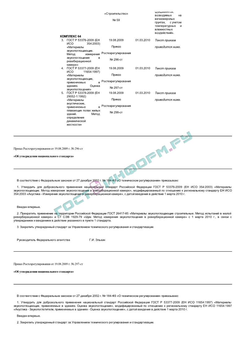 Нормирование стандартизация и сертификация в строительстве 2009 международная сертификация.деятельность исо, мек