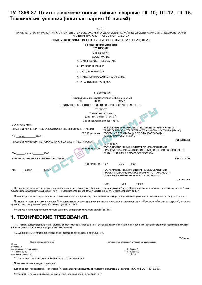 СНиП 10203-83 Инструкция по проектированию объектов для