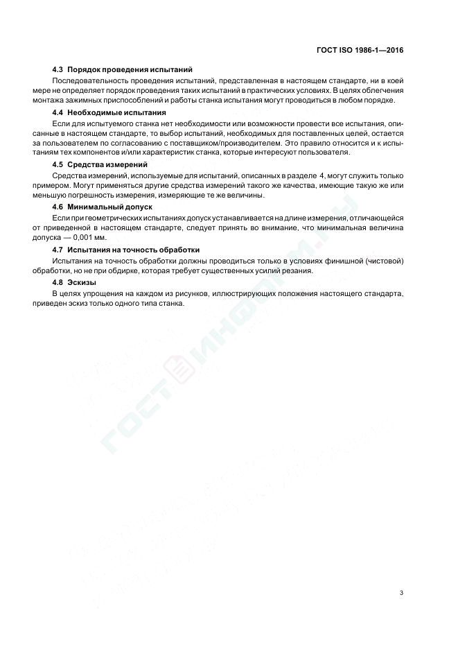 исо 7363-86 технические характеристики