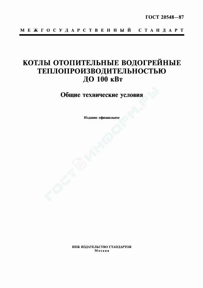 ГОСТ 30735-2001 СКАЧАТЬ БЕСПЛАТНО