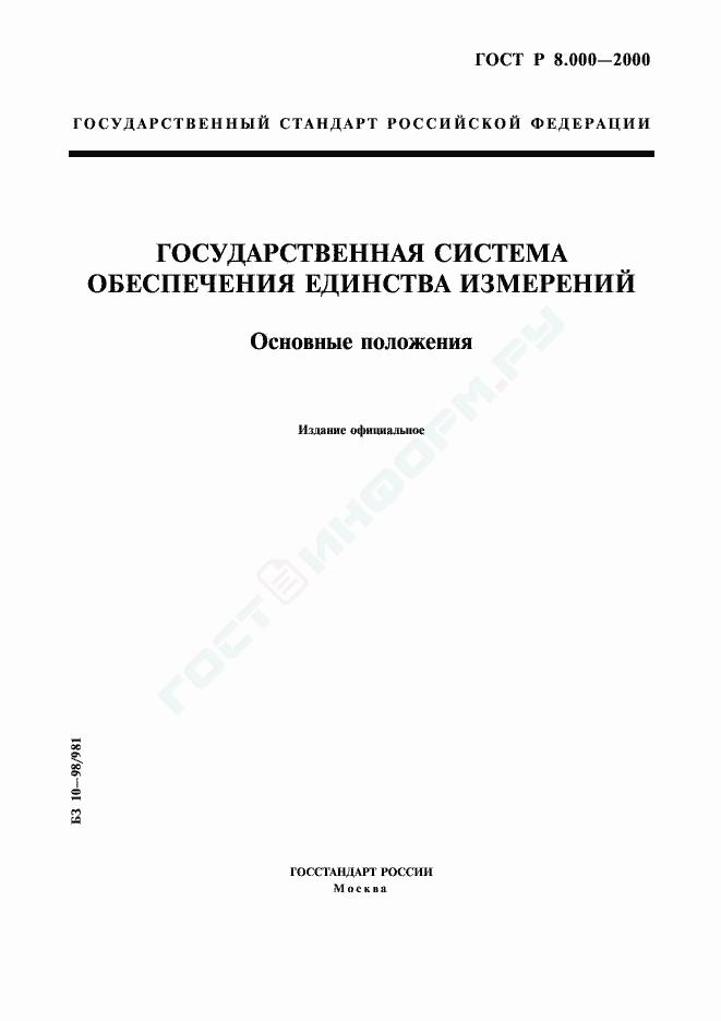 ГОСТ Р 8.000-2015 СКАЧАТЬ БЕСПЛАТНО