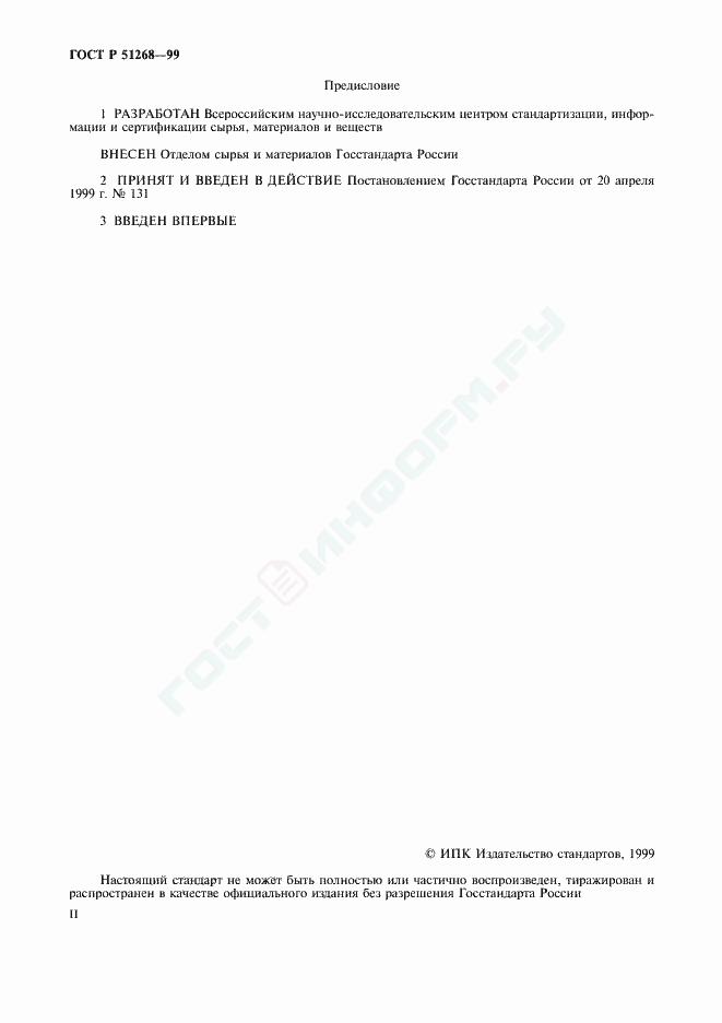 Гост р 51268-99 ножницы. Общие технические условия.