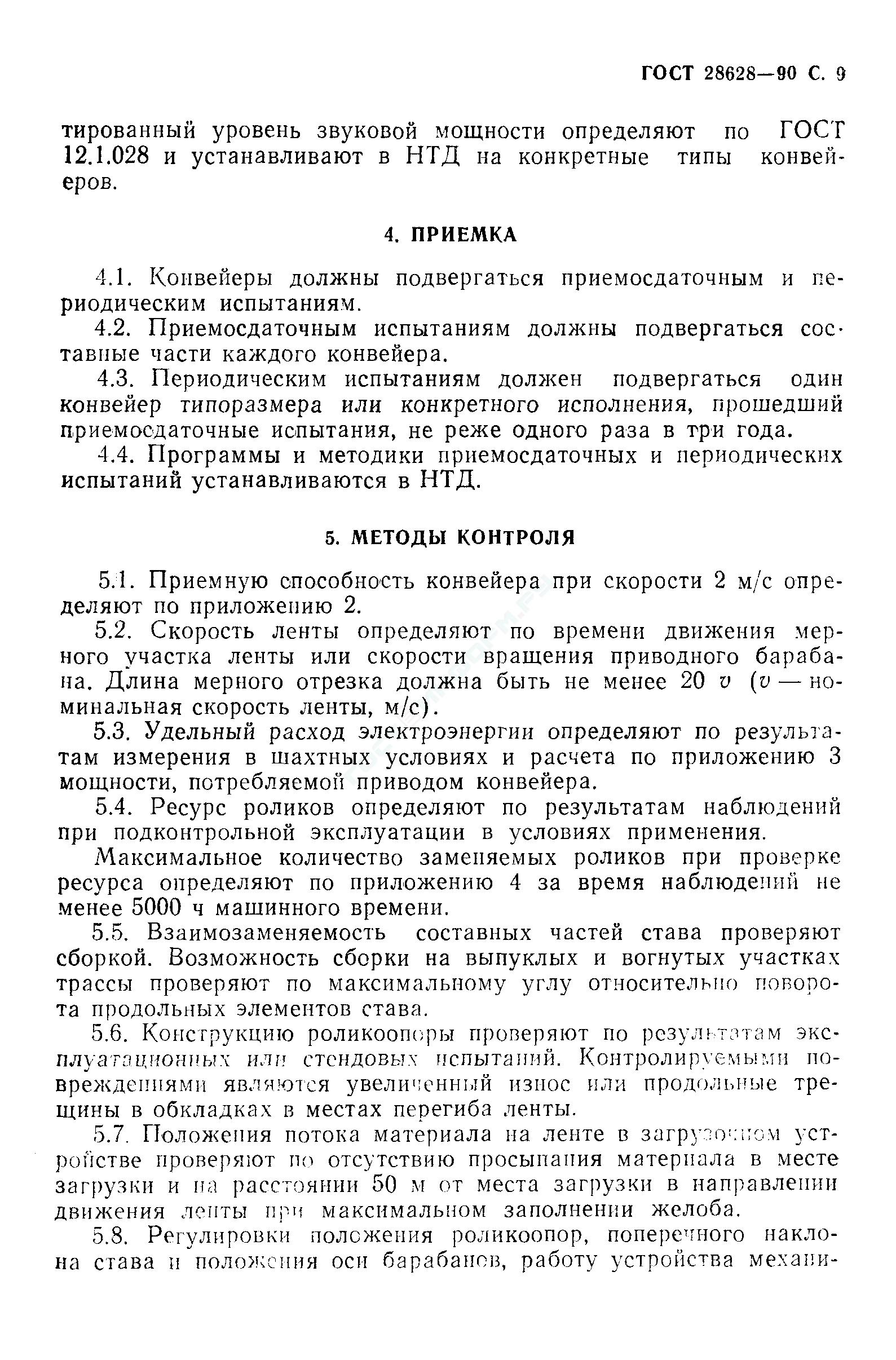 Гост конвейеры технические условия элеватор на карте оренбургской области