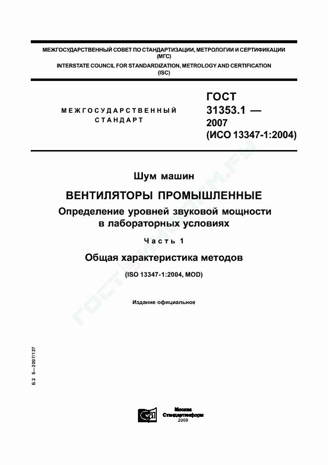 ГОСТ 12004-90 СКАЧАТЬ БЕСПЛАТНО