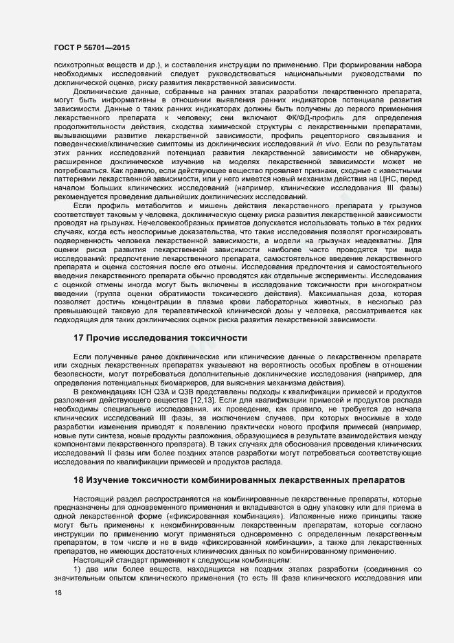 реестр лекарственных средств для медицинского применения