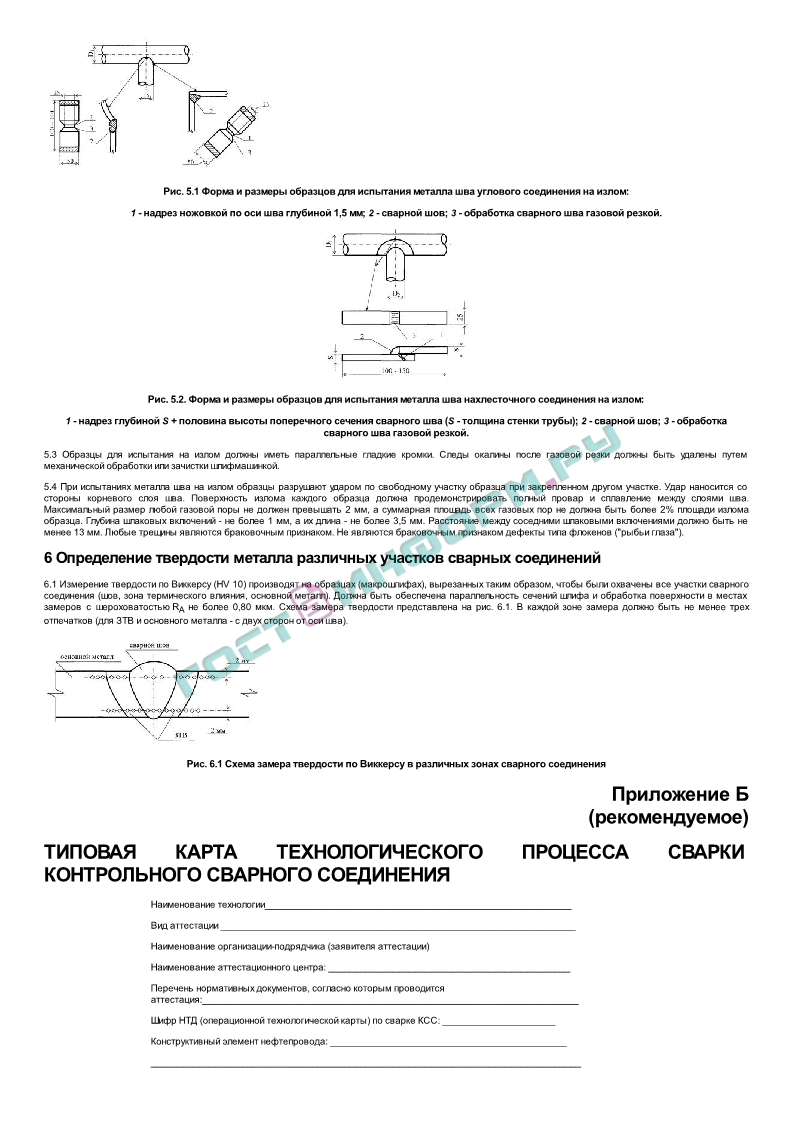 рд-25.160.00-ктн-037-14