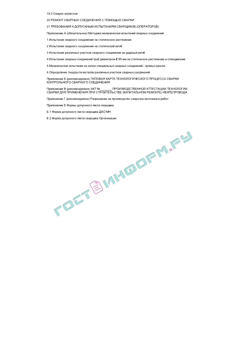 РД-23.020.00-КТН-184-10 СКАЧАТЬ БЕСПЛАТНО