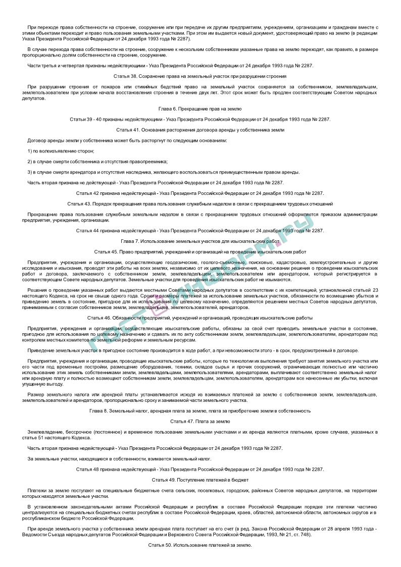 соглашение о разделе земельного участка