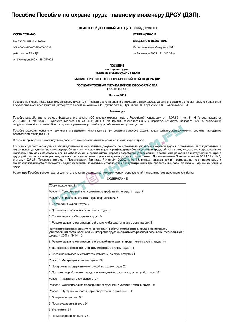 Инструкция по охране труда для главного бухгалтера право подписи за главного бухгалтера