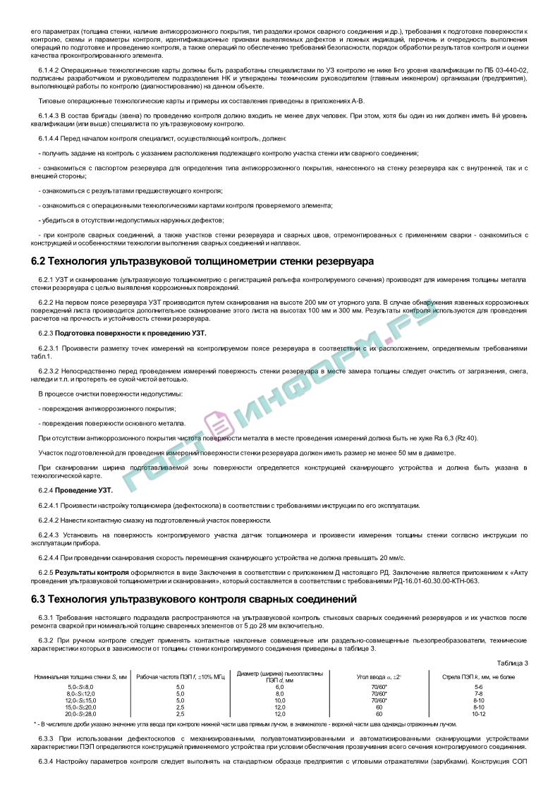 рд 19.100-00-ктн-545-06