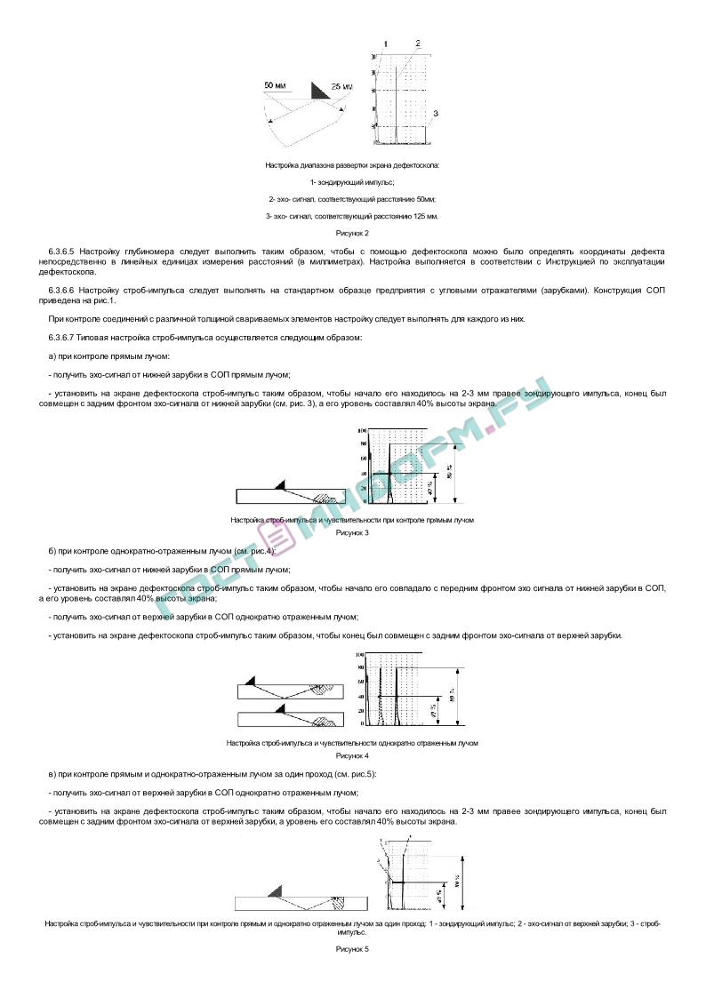 РД 19.100-00-КТН-545-06 СКАЧАТЬ БЕСПЛАТНО