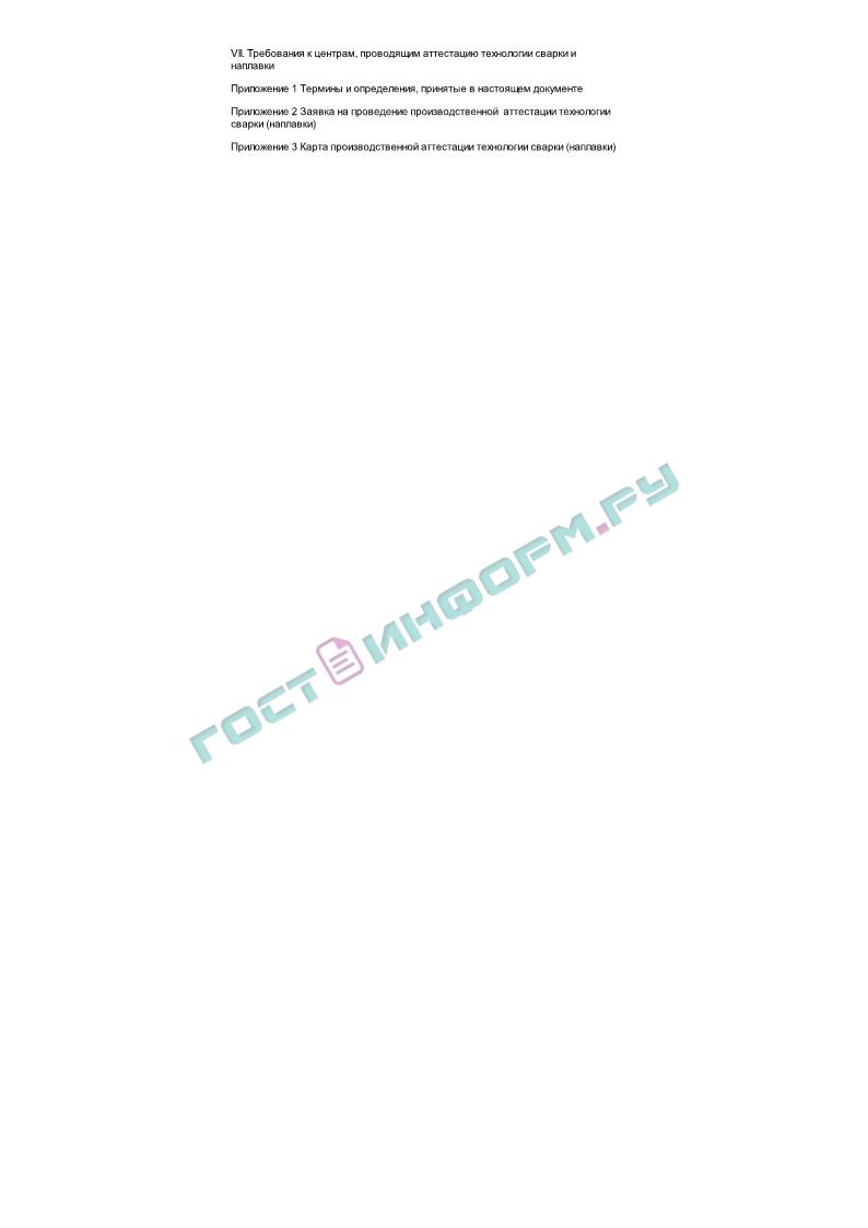 РД 03-615-03 СКАЧАТЬ БЕСПЛАТНО