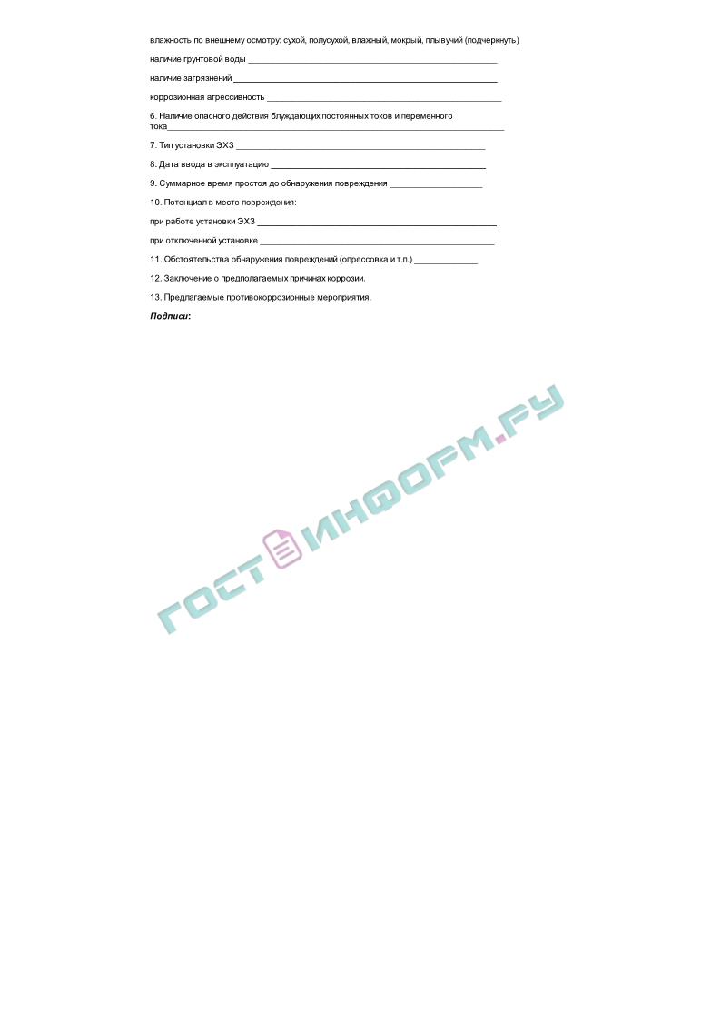 РД153-39.4-051-00 СКАЧАТЬ БЕСПЛАТНО