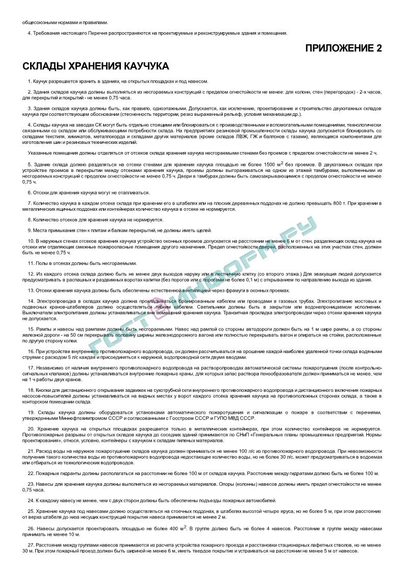 ВУПП-88 СКАЧАТЬ БЕСПЛАТНО