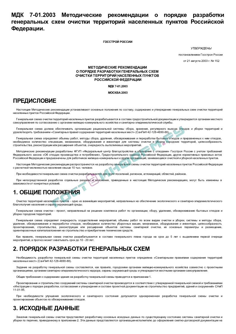 Генеральная схема очистки населенных пунктов фото 292