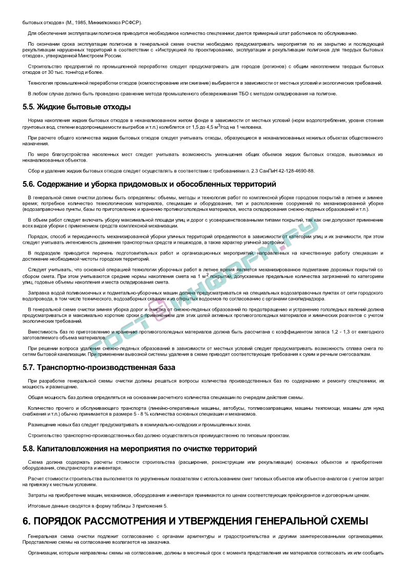 Генеральная схема очистки населенных пунктов фото 75