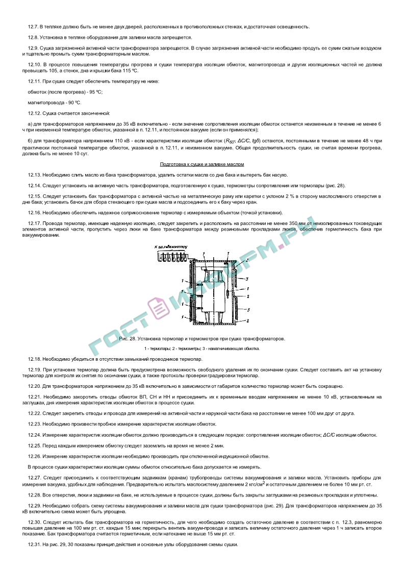 ВСН 342-75 В ВОРДЕ СКАЧАТЬ БЕСПЛАТНО