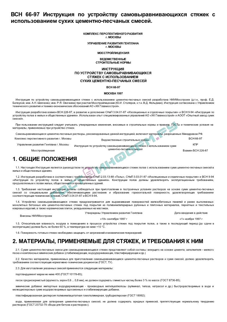 Заявление на отключение радиоточки в москве