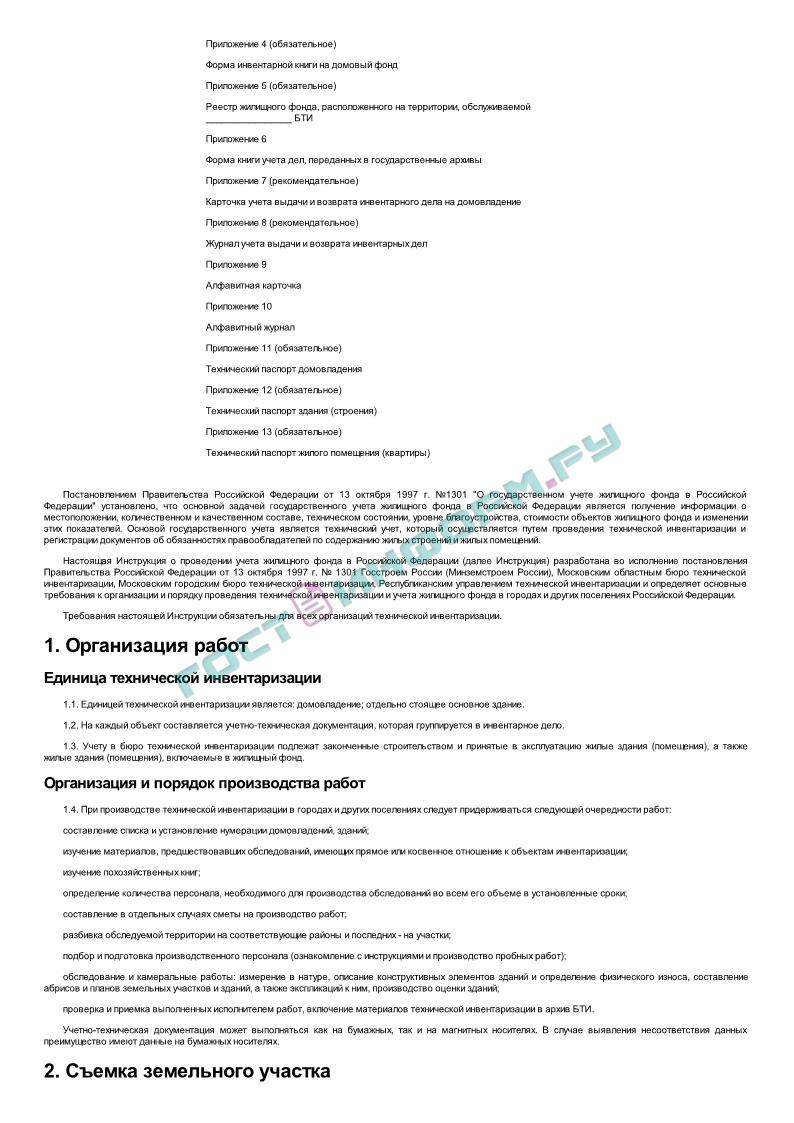 Декларация о доходах инструкция по заполнению