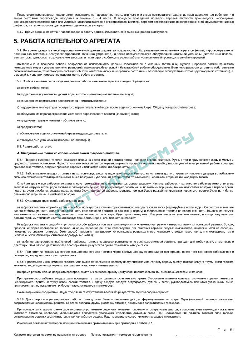 рд в 319.010-02 требования ко второму поставщику